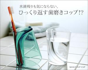 QUALY歯ブラシスタンド