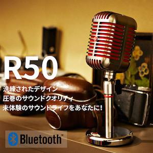 BluetoothスピーカーR50